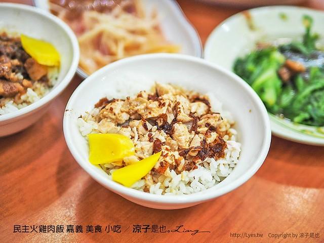 民主火雞肉飯 嘉義 美食 小吃 11