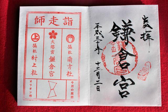 鎌倉宮 師走詣で限定の御朱印