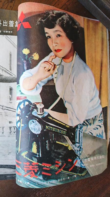 三菱ミシンの広告(「ドレスメーキング」1953年、通算24号より)