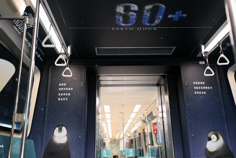 地球一小時3D彩繪列車於今日(3月11日)於淡水信義線啟航,設計概念以冰層融化使得海水淹沒陸地、冰原陸續消失,呼籲每個人都有責任正視地球暖化問題。