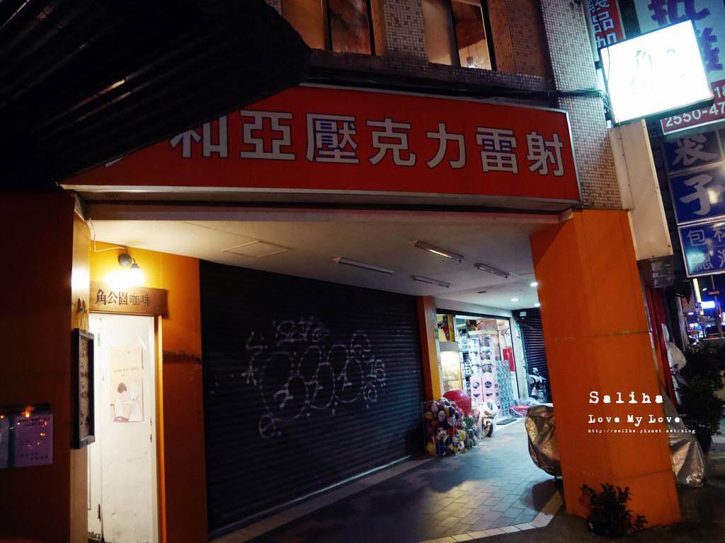台北中山站附近文青風咖啡廳下午茶推薦角公園咖啡館 (1)
