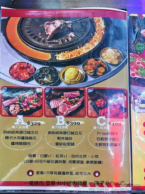 一桶燒肉 菜單 台中烤肉餐廳 1