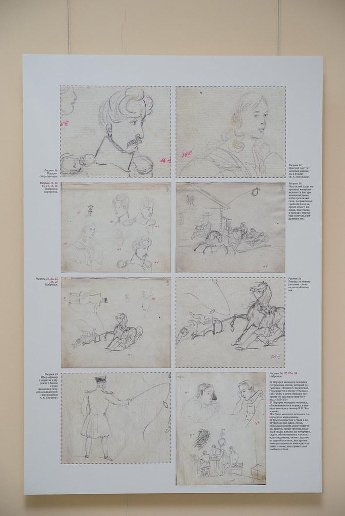 Выставка. М.Ю. Лермонтов. Две тетради. Рисунки из Юнкерской тетради М.Ю. Лермонтова и  альбома Н.И. Поливанова