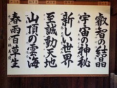 Contest-Winning Calligraphy Displayed at Meiji Shrine