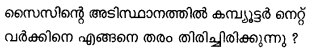 Plus One Computer Science Model Question Papers Paper 2.30
