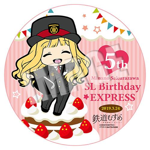 SL桜沢みなの5thバースデーエクスプレス☆ヘッドマーク