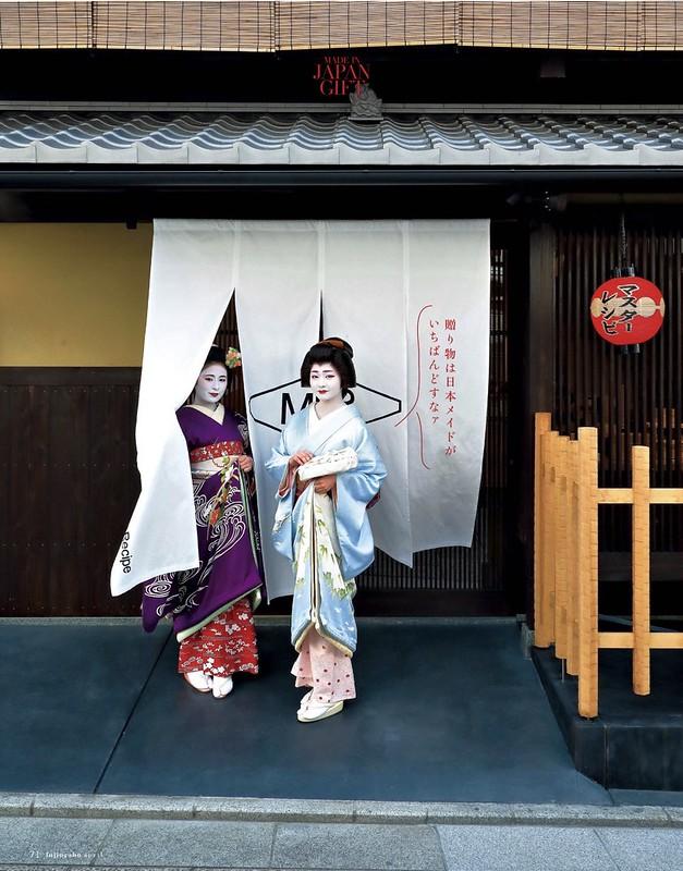 Подари Японию IMG_5839
