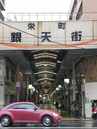 Sakaemachi Gintengai Arcade