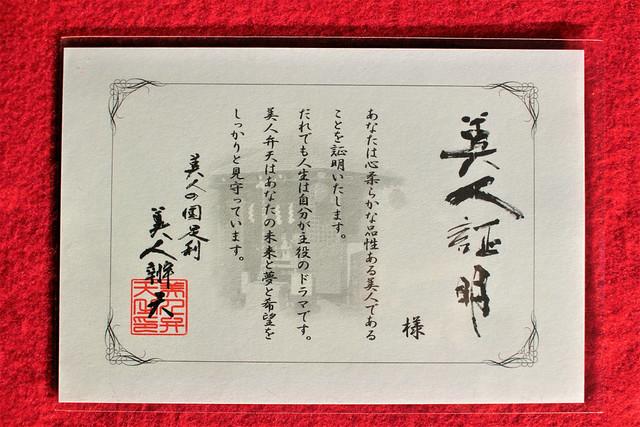 itsukushima-gosyuin003