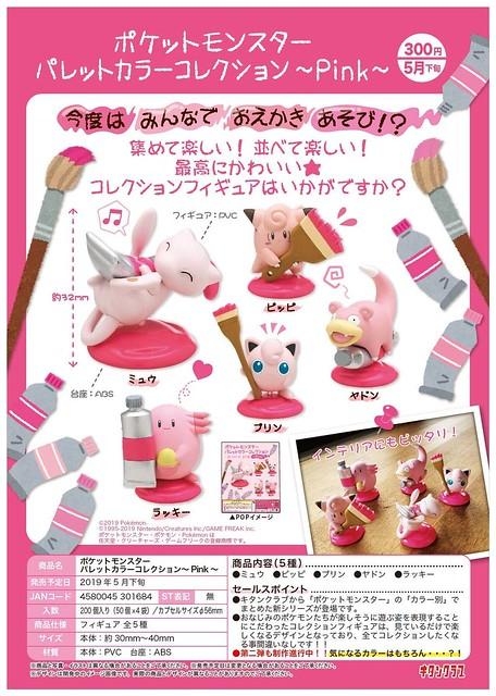奇譚俱樂部《精靈寶可夢 》「調色板顏色收集系列 ~粉紅色~」 !ポケットモンスター パレットカラーコレクション~Pink~