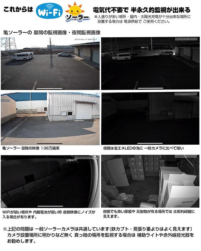 塚本無線 亀ソーラー (5)