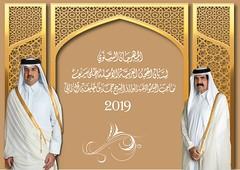 تفاصيل مهرجان سمو الأمير الوالد 2019 بميدان الشحانية