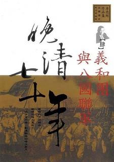 晚清七十年 (全五冊)