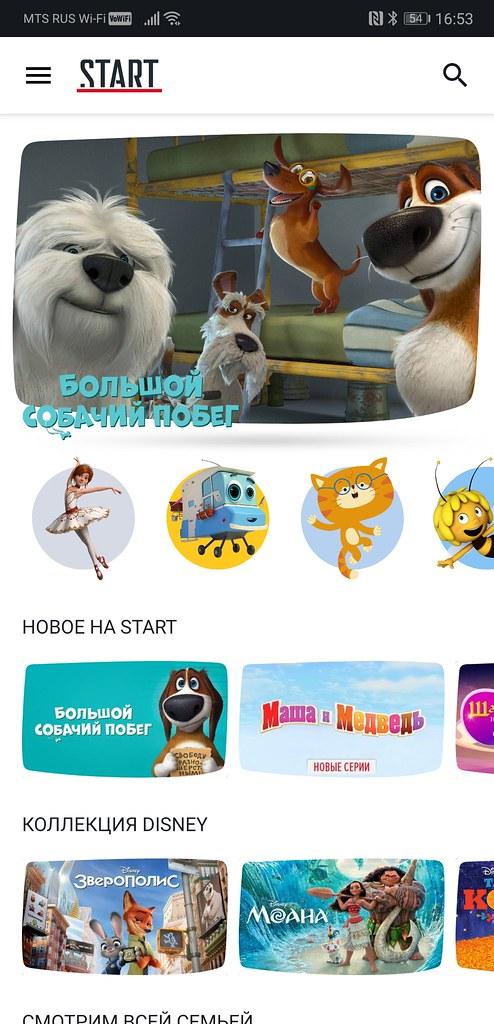 Screenshot_20190228_165307_ru.start.androidmobile