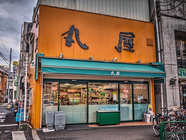 Photo:丸屋 By jun560