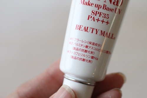 美容液のような高機能UVミルク『ダブルフラーレンモイストUVミルク』