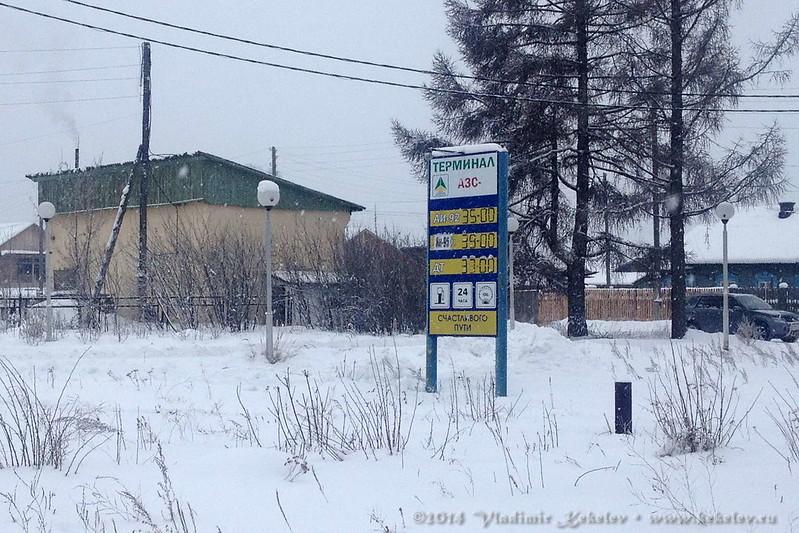 Чуна. Цены на бензин. декабрь 2014