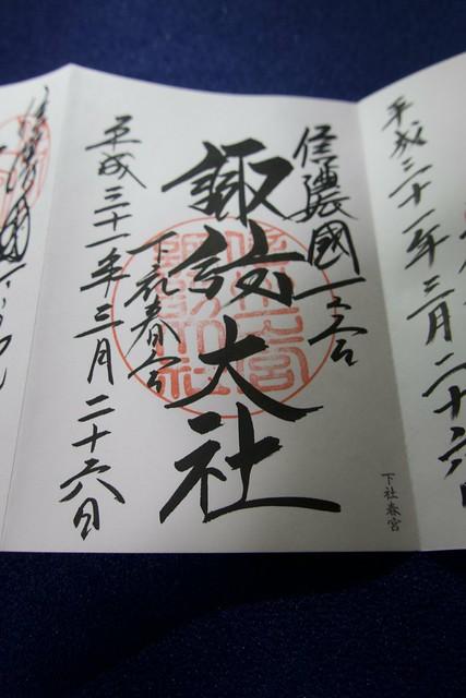 suwa_yonsha_014