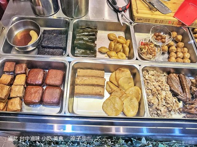 滷此 台中滷味 小吃 美食 4