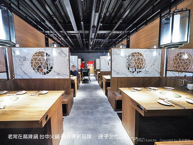 老常在麻辣鍋 台中火鍋 輕井澤新品牌 51