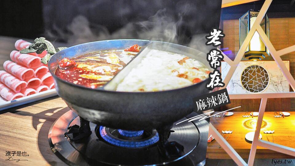 老常在麻辣鍋 台中 輕井澤新品牌 麻辣火鍋