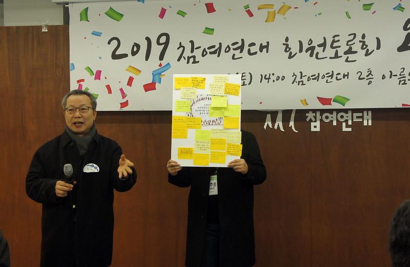 20190119_회원대토론회 (31)