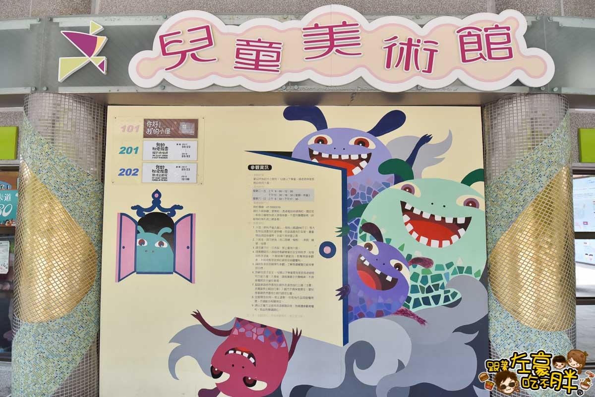 高雄親子旅遊 兒童美術館沙池-7