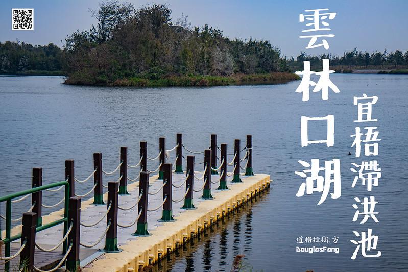 【遊記】雲林口湖宜梧滯洪池 (1)