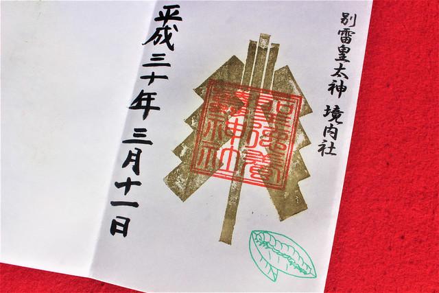 wakeikazuchi-gosyuin006