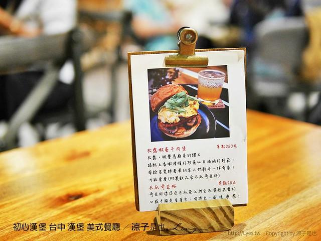 初心漢堡 台中 漢堡 美式餐廳 11