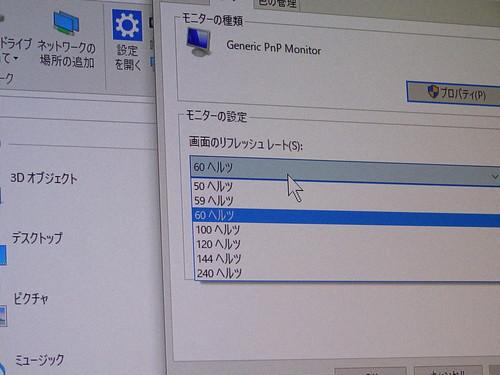 BenQ XL2546 240Hz ゲーミングディスプレイで240Hzにする