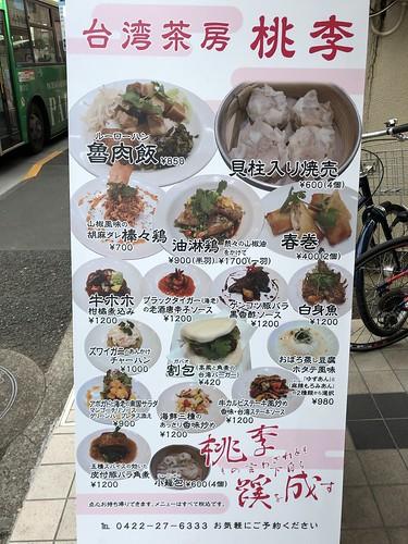吉祥寺 台湾茶房 桃李