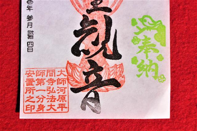 maebashiyakuyoke-gosyuin044