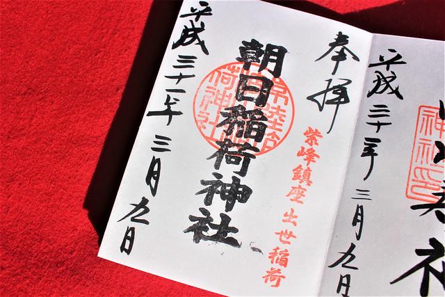筑波山神社「朝日稲荷神社」の御朱印
