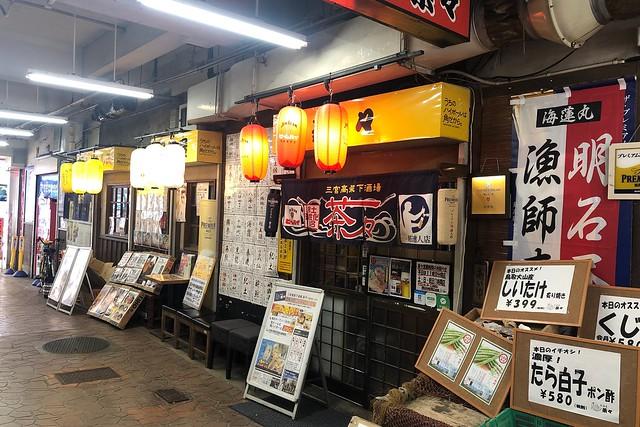 ちょこっと「茶々」へ(神戸・三宮)+α