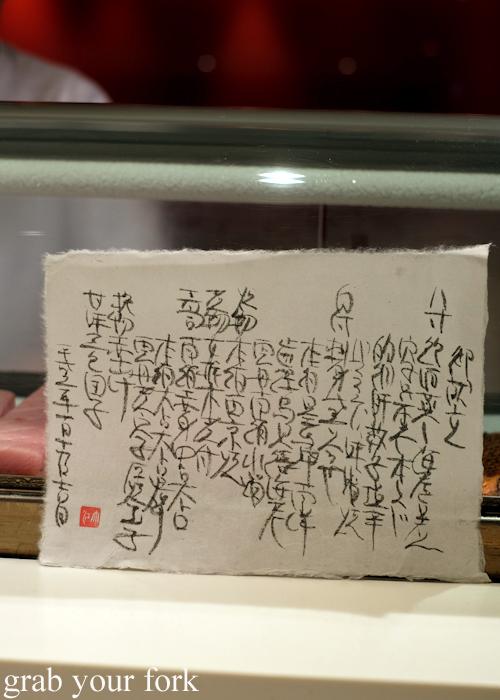Hand-written menus for each omakase diner at Masuya in Sydney