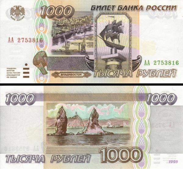1000 Rublov Rusko 1995, P261