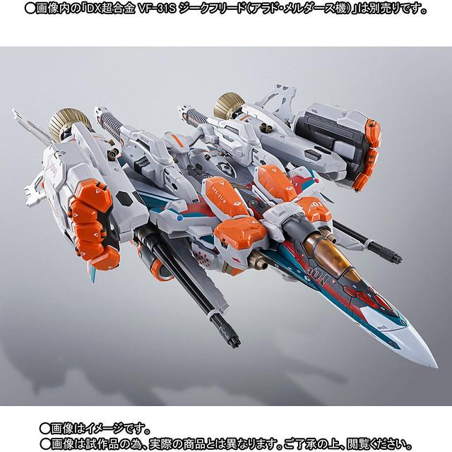 DX超合金《超時空要塞Δ 激情的女武神》VF-31S 齊格菲(阿拉德·梅塔斯機)用 強化裝甲擴充套組【魂商店】