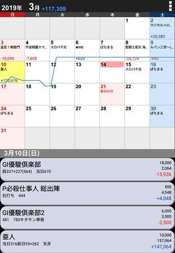 Screenshot_2019-03-14-00-07-00