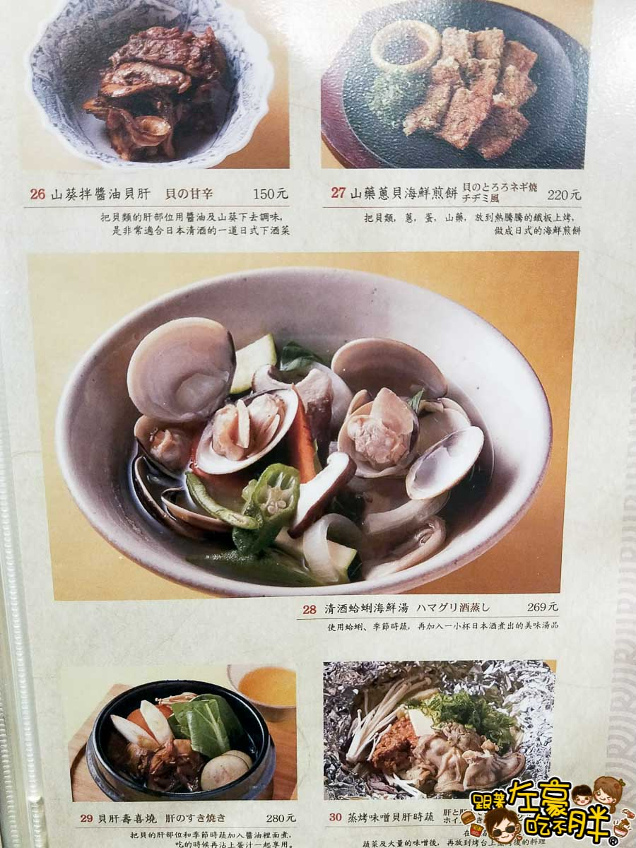 2019太羽魚貝料理店菜單-0012