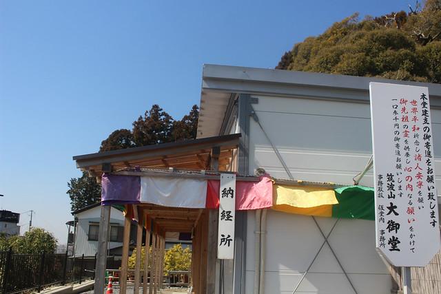 tsukubasan-omido006