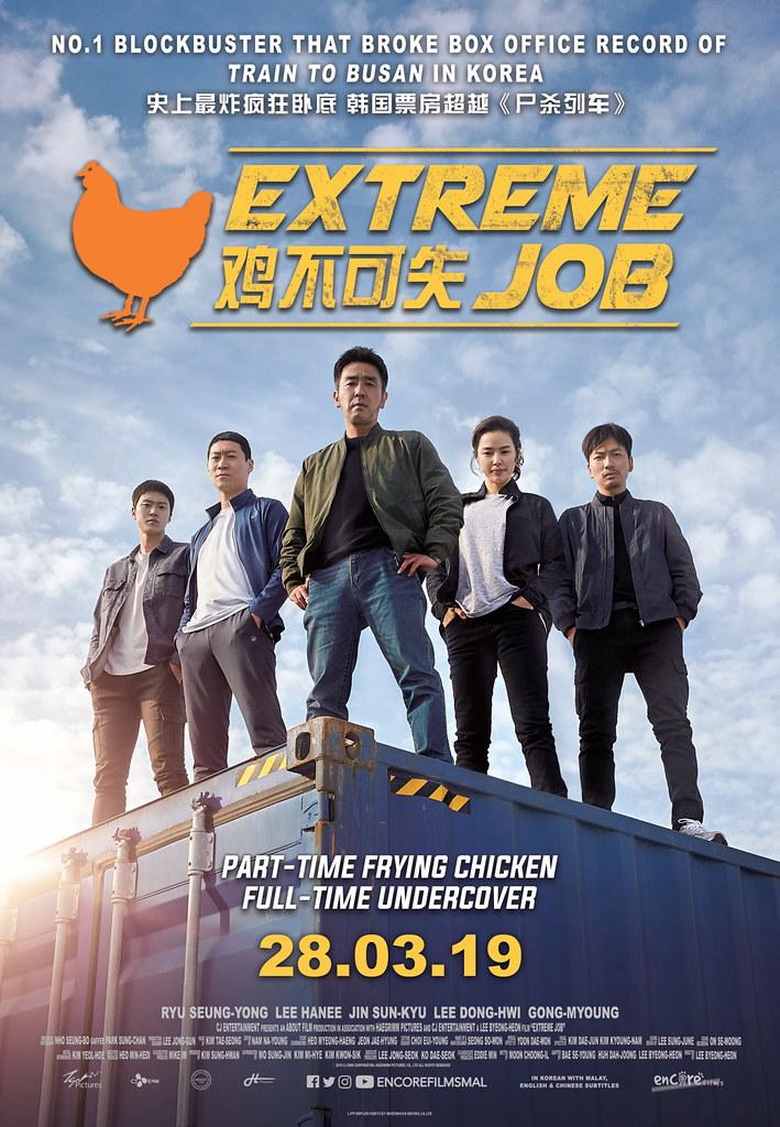 Filem Extreme Job