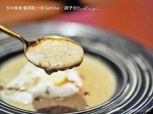 台中美食 餐酒館 一中 GetCha 13