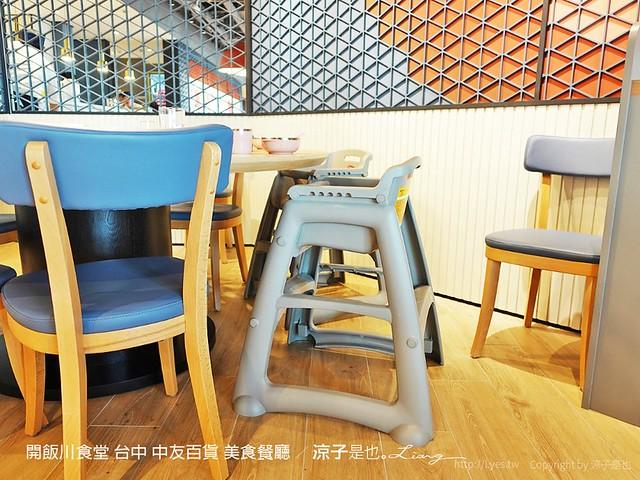 開飯川食堂 台中 中友百貨 美食餐廳 3
