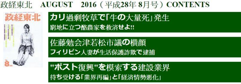 福島在地媒體報導,因含鉀過量牧草,大量牛隻死亡。