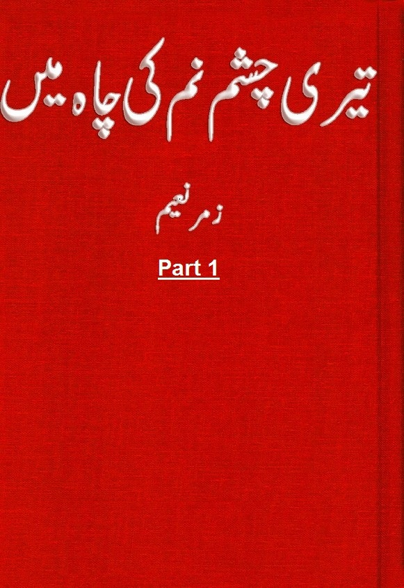 Teri Chashm e Num Ki Chah Mai (Part 1) is a very well written complex script novel by Zumer Naeem which depicts normal emotions and behaviour of human like love hate greed power and fear , Zumer Naeem is a very famous and popular specialy among female readers