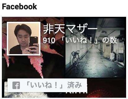 Facebookページの数