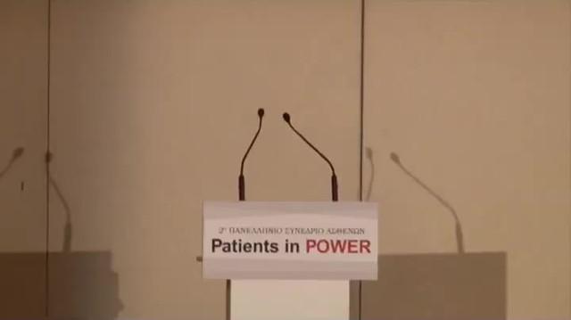 2ο Πανελλήνιο Συνέδριο Ασθενών