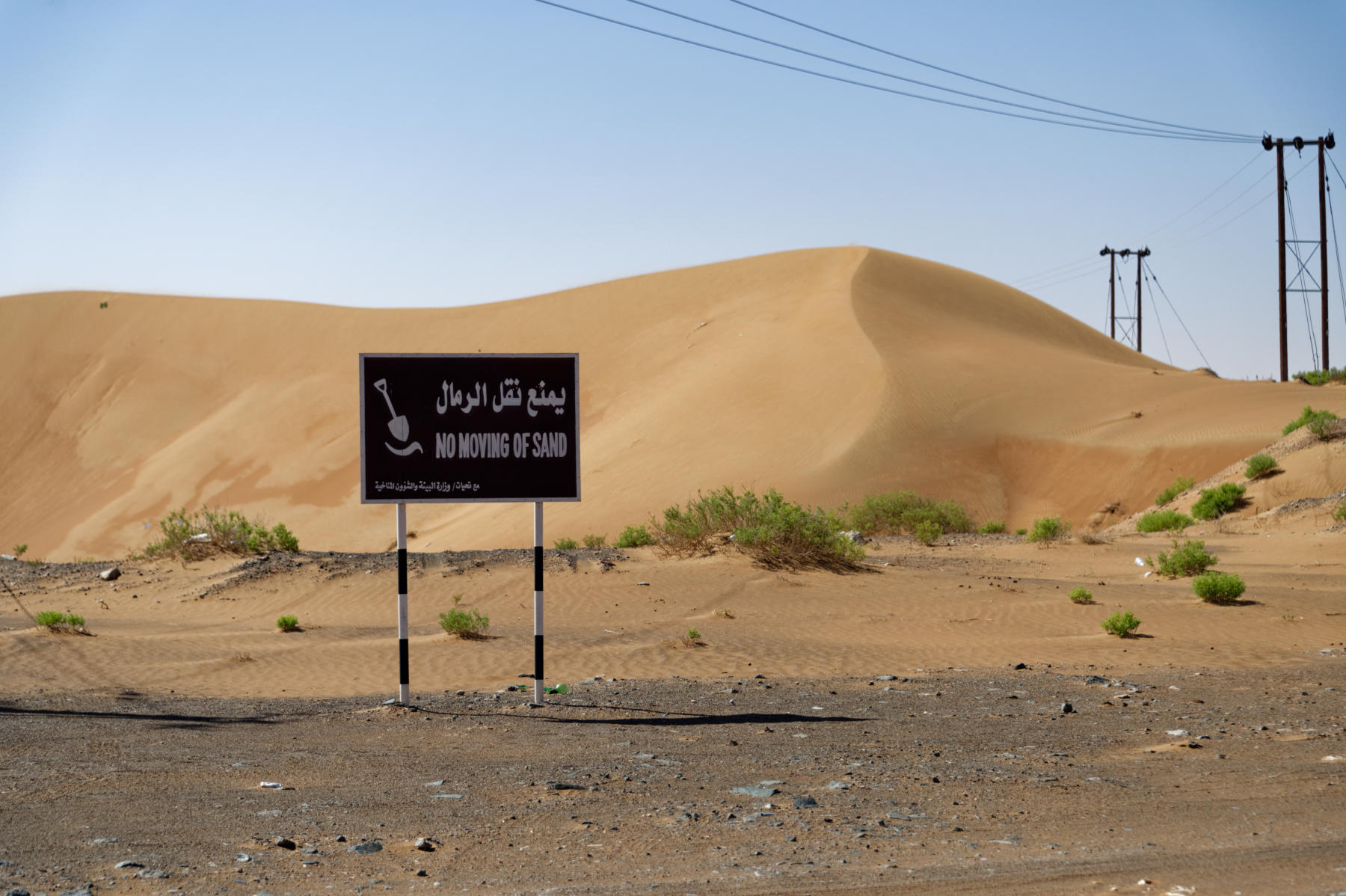 Stern warning to all sand farmers, Oman