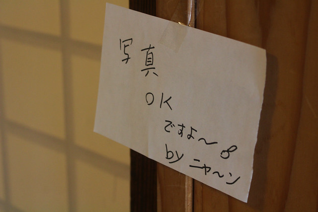 sakitama-gosyuin043